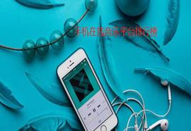 在线音乐平台排行榜_音乐软件大全_优质音乐平台推荐