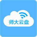 2020师大云盘账号密码app4.2.0.16最新版
