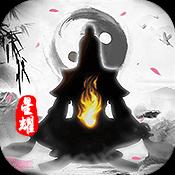 �^世武仙游��荣�破解版v1.0.3福利版