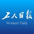 工人日报app在线阅读v1.2.4客户端