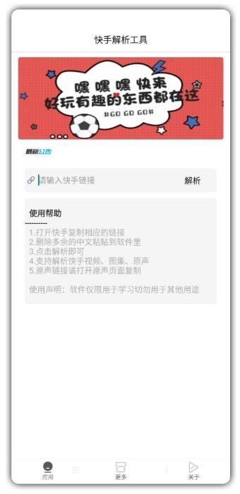 快手解析工具视频图片采集appv1.0免费版截图0