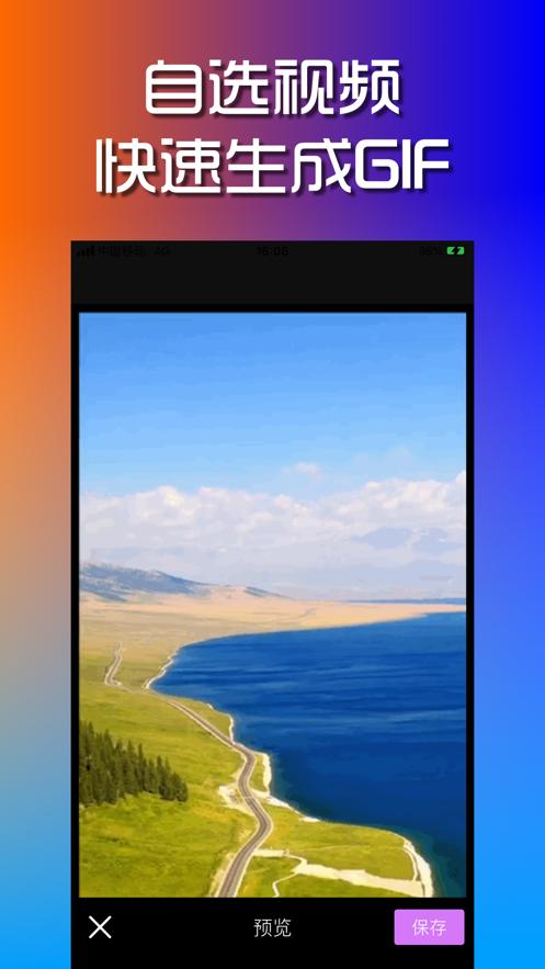 趣制作GIF图片制作软件1.0全能版截图0