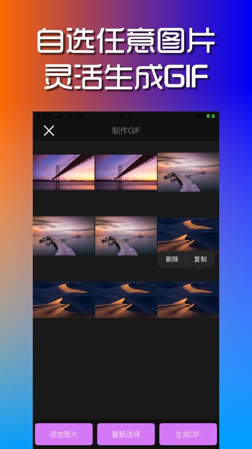 趣制作GIF图片制作软件1.0全能版截图1