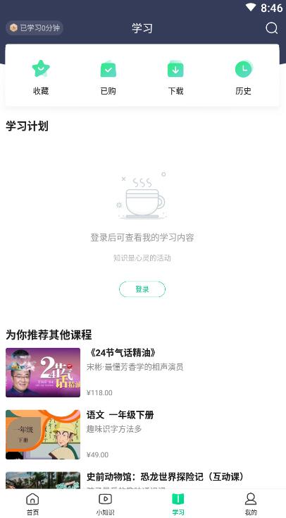 爱奇艺知识app电视投屏v2.4.0免费版截图1