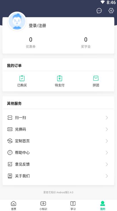 爱奇艺知识app电视投屏v2.4.0免费版截图2