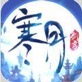 寒月��穹�荣�破解版v1.10.28福利版