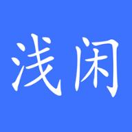 浅闲社区app社交圈子1.0.0最新版