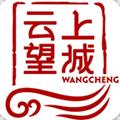 云上望城本地新闻资讯客户端v1.1官方版
