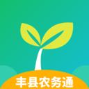 丰县农务通app农业信息1.0.0用户版