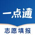 高考志愿一�c通app�罂脊ヂ�v2.1.0.0��I版