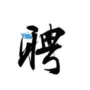 水云楼兼职app福利版1.0多任务版