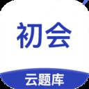 初级会计云题库在线学习平台v2.6.8刷题版