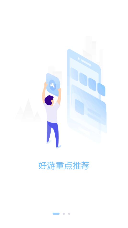 手游折扣中心官网app安卓版v1.9.6最新版截图0