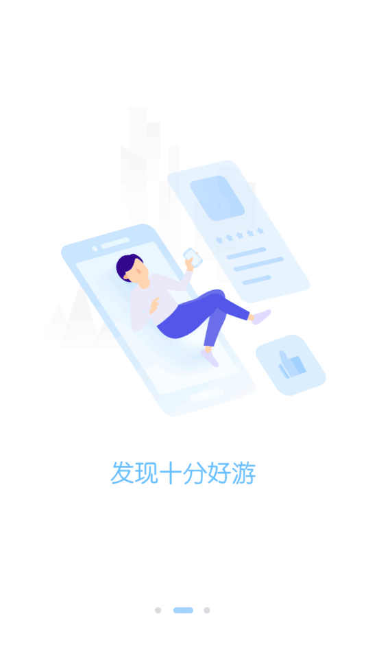 手游折扣中心官网app安卓版v1.9.6最新版截图1