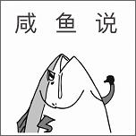 咸鱼说app吐槽专区1.1.0清爽版
