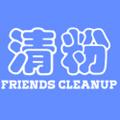 好友清理app极速版v1.2.1手机版