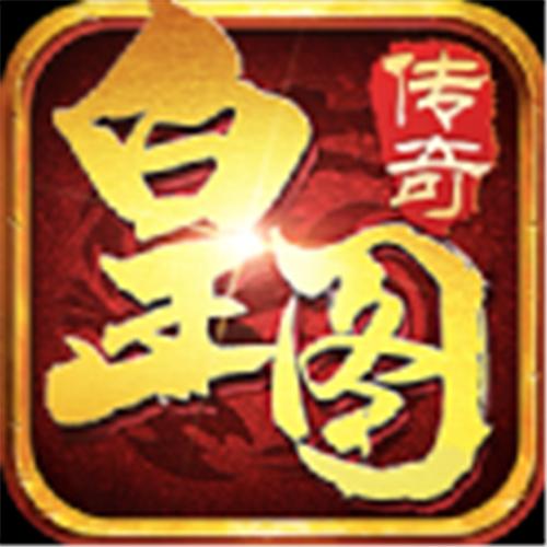 皇图传奇高爆版v1.4修改版