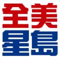 全美星岛app新闻资讯平台v1.0双端版