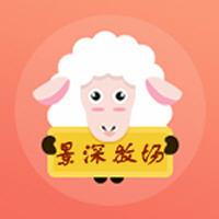 合肥景深牧场app认养多头羊版2.0正版