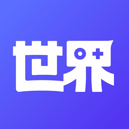 世界频道游戏社交appv1.0.0邀请版