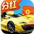 人人抢车位赚钱分红版v1.0.2提现版