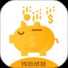 钱包试玩赚钱平台v1.0.1红包版