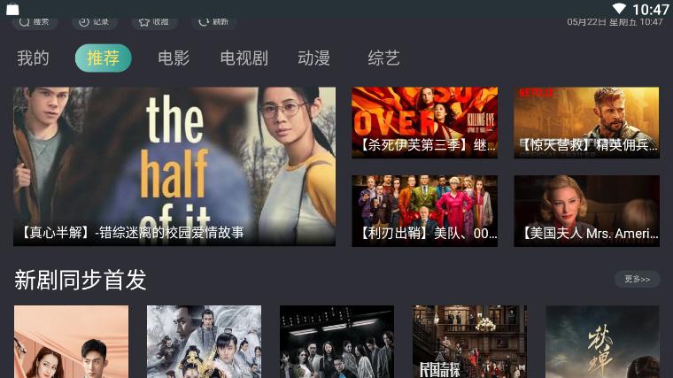 91影视TV电视盒子软件