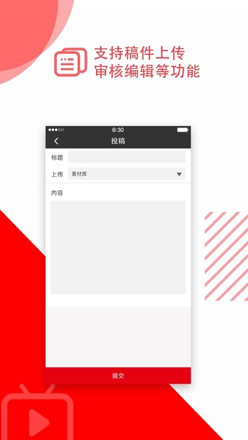 泸水采编app新闻编辑