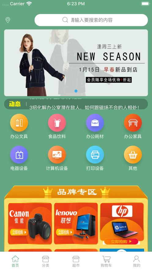 飞熊易购电商购物平台