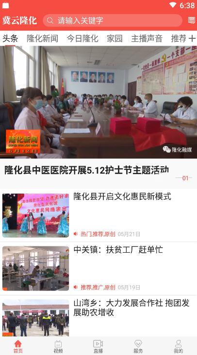 冀云隆化本地新闻资讯平台