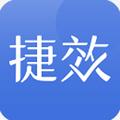 捷效办公app企业版v2.2.5效率版