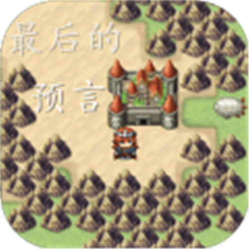 最后的预言中文版v1.1最新版