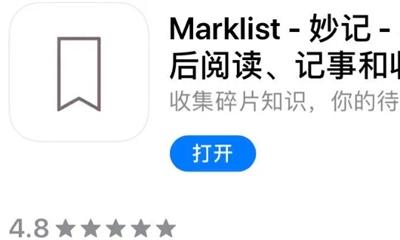 Marklist使用方法介绍 妙记app使用技巧