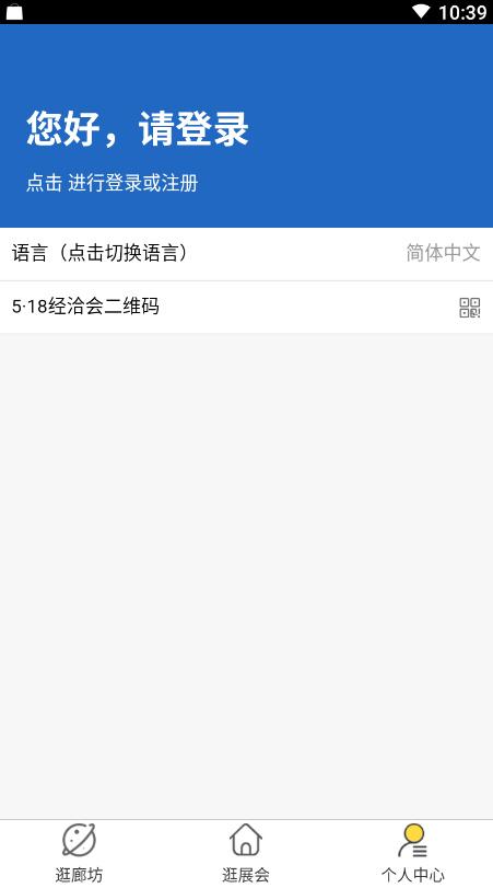 中��廊坊���H����Q易洽���官方�件v0.0.74正式版截�D2
