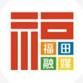 福田融媒中心招聘v1.0.0官方最新版