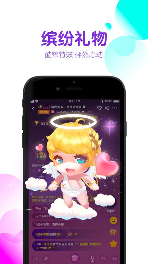 海星语音app社交平台1.0手机版截图0
