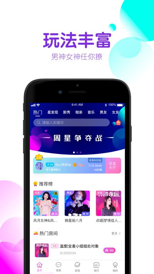 海星语音app社交平台1.0手机版截图2