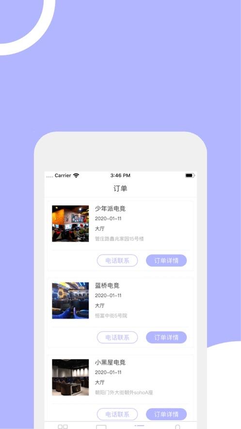 先锋电咖app苹果版1.0最新版下载截图0