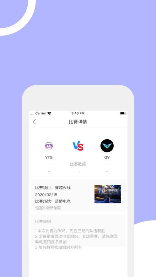 先锋电咖app苹果版1.0最新版下载截图3