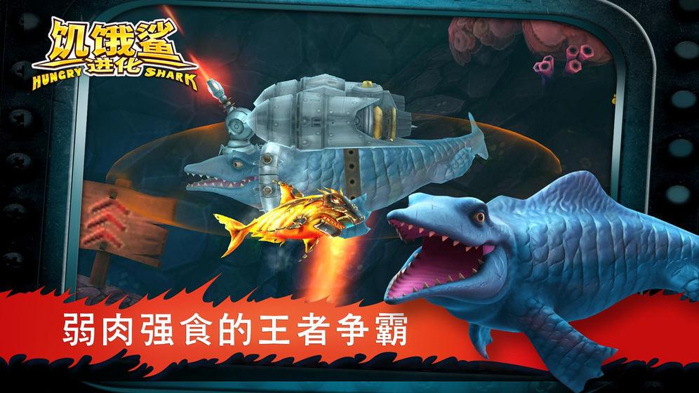 饥饿鲨进化破解版下载无限钻石版7.5.8国际服截图0