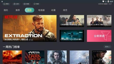 91影视TV电视盒子软件v1.0.4完美版截图1