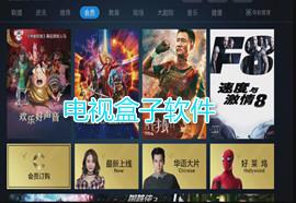 电视盒子app破解版2020_最好用的电视盒子软件