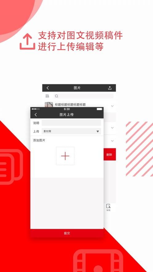 泸水采编app新闻编辑1.0最新版截图0