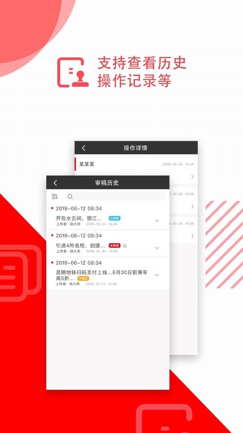 泸水采编app新闻编辑1.0最新版截图2