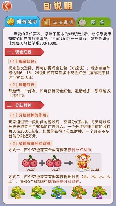 天天种菜分红版1.0.9赚钱版截图1
