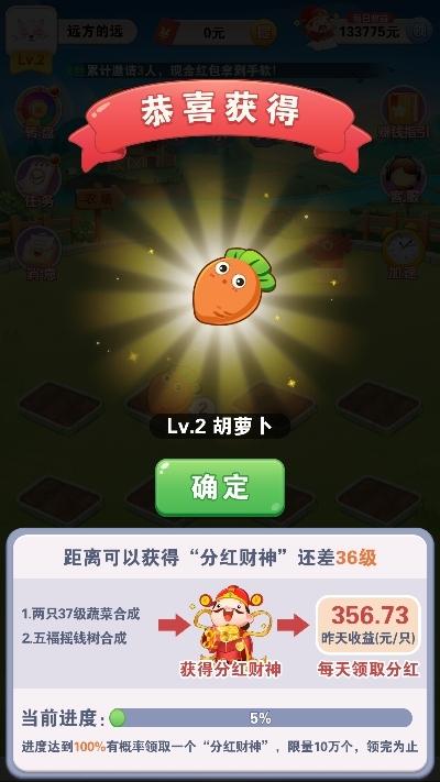 天天种菜分红版1.0.9赚钱版截图2
