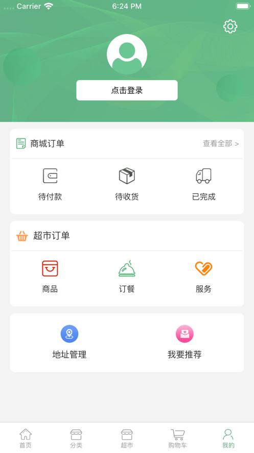飞熊易购电商购物平台v1.0商城版截图0