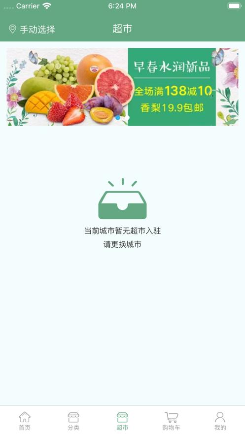 飞熊易购电商购物平台v1.0商城版截图2