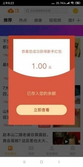 跃龙赚app1.0安卓版截图0