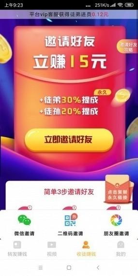 跃龙赚app1.0安卓版截图1